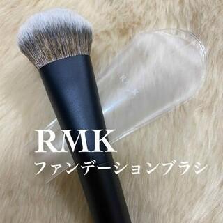 アールエムケー(RMK)のRMK ファンデーションブラシ(ブラシ・チップ)