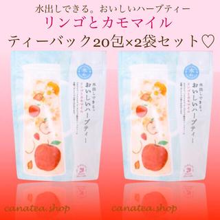 セイカツノキ(生活の木)の水出しできる。おいしいハーブティー りんごとカモマイル 20包×2袋(茶)