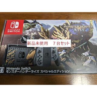 ニンテンドースイッチ(Nintendo Switch)のモンスターハンターライズ スペシャルエディション 7台セット(家庭用ゲーム機本体)
