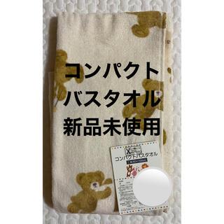 フタフタ(futafuta)のfutafuta フタくま コンパクトバスタオル 新品未使用(タオル/バス用品)