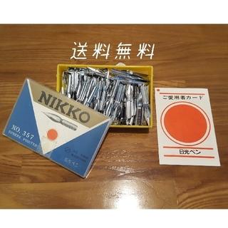 ニッコー(NIKKO)の日光ペン サジ クローム NO.357 143本 (ペン/マーカー)