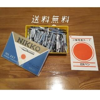 ニッコー(NIKKO)の日光ペン サジ クローム NO.357 142本 (ペン/マーカー)