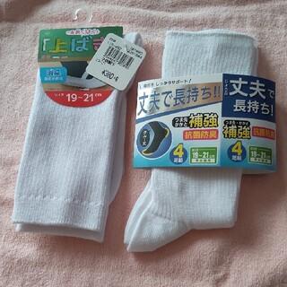 キッズ 白ソックス 19~21cm(靴下/タイツ)