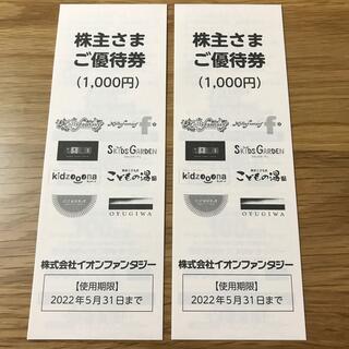 イオンファンタジー株主優待券(その他)