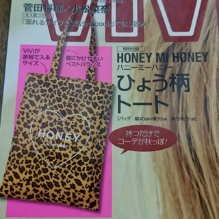ハニーミーハニー(Honey mi Honey)のvivi付録 ヒョウ柄トートバッグ(トートバッグ)