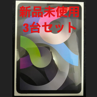 アイパッド(iPad)の【3台セット】iPad Air4 64GB スペースグレイ(タブレット)