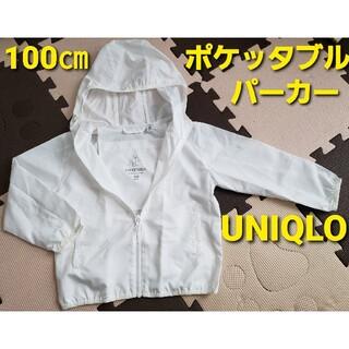 ユニクロ(UNIQLO)のユニクロ 100 ポケッタブルパーカー 白 男女兼用(その他)