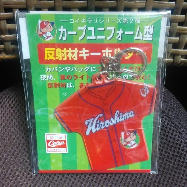 広島東洋カープ(ヒロシマトウヨウカープ)のCARPカープユニフォーム型反射材キーホルダー エンタメ/ホビーのタレントグッズ(スポーツ選手)の商品写真