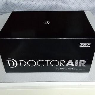 (新品同様未開封)ドクターエア 3Dハンドリフレ HR-01 (ゴールド) (マッサージ機)