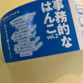 【未使用品】事務的なはんこ 2個セット(はんこ)