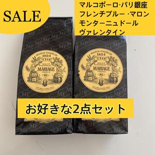 ディーンアンドデルーカ(DEAN & DELUCA)のマリアージュフレール マルコポーロ&フレンチブルー 2点セット紅茶 TWG缶(茶)