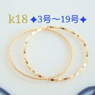 k18リング 2連リング    18金    18k 指輪(リング)
