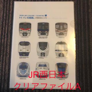 ジェイアール(JR)の新品★未開封品★トレイン美術館★新幹線★電車★JR西日本★クリアファイル★A(鉄道模型)