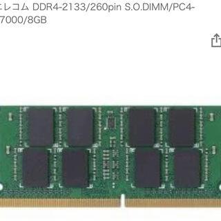 エレコム(ELECOM)の増設メモリ DDR4-2133/PC4-17000 8G(PCパーツ)