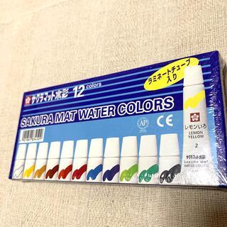 サクラクレパス(サクラクレパス)のサクラマット水彩5ml 12色 絵の具 未使用(絵の具/ポスターカラー)
