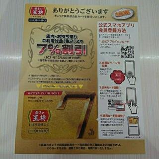 餃子の王将 7%割引ゴールドカード‼️(その他)