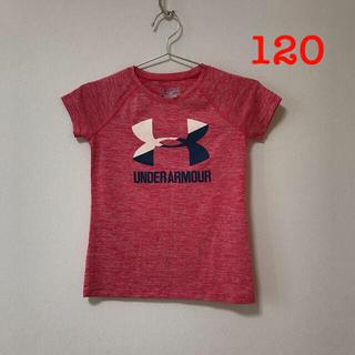 アンダーアーマー(UNDER ARMOUR)の【UNDER ARMOUR】Tシャツ 120〜130cm   アンダーアーマー(Tシャツ/カットソー)