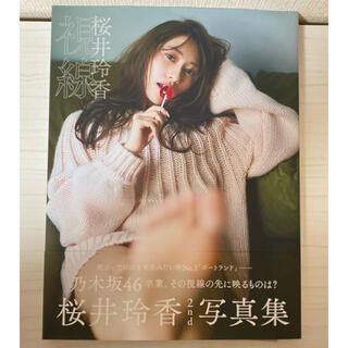 乃木坂46 - 桜井玲香2nd写真集「視線」