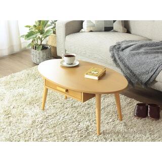 木製 引き出し付きテーブル ナチュラル色 幅80cm(ローテーブル)