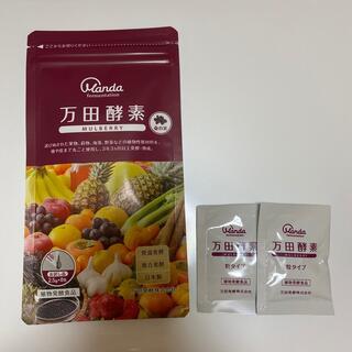 マルベリー(Mulberry)の万田酵素  MULBERRY(マルベリー) (その他)