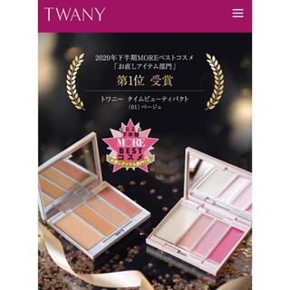 トワニー(TWANY)のトワニー タイムビューティパクト 01(フェイスカラー)