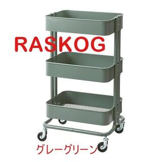 IKEA - [地域限定] IKEA RASKOG ワゴン グレーグリーン ロースコグ