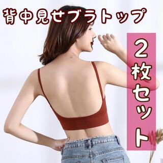 【2枚セット】背中見せ ブラトップ ナイトブラ ヨガ スポーツ 授乳 (ヨガ)