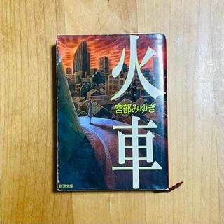 宮部みゆき 小説 火車(文学/小説)