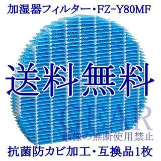 シャープ(SHARP)の◆新品◆シャープ・加湿用フィルター(抗菌防カビ加工)FZ-Y80MF・1枚◆(掃除機)