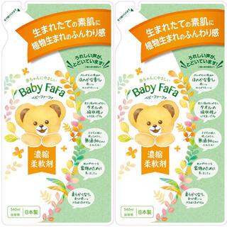 ファーファー(fur fur)のベビーファーファ 濃縮柔軟剤 2個(洗剤/柔軟剤)