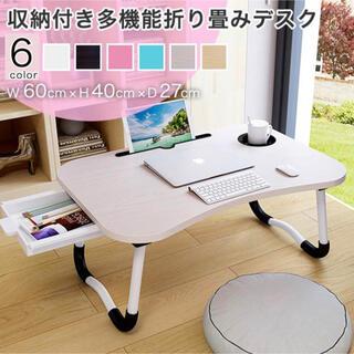 【送料無料♪】デスク テーブル ローテーブル ミニテーブル 折りたたみ (ローテーブル)