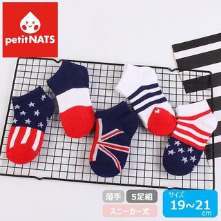 petitNATS❤国旗《19〜21cm》〔zx21003-xl〕(靴下/タイツ)