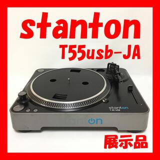 STANTON T55USB-JA ターンテーブル(ターンテーブル)