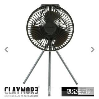 スノーピーク(Snow Peak)の【限定モデル】クレイモア CLAYMORE Fan V600+ 限定カラーBK(サーキュレーター)