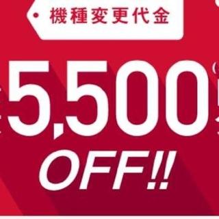 エヌティティドコモ(NTTdocomo)のドコモ クーポン 5500円(その他)