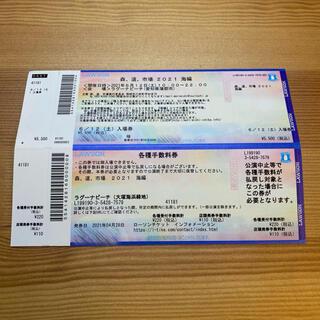 森、道、市場 2021 海編 6/12(土) チケット 1枚(音楽フェス)