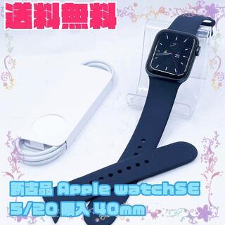 アップルウォッチ(Apple Watch)の未使用品 Apple watch SE 40mm GPS(腕時計(デジタル))