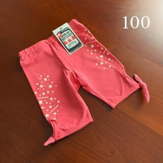 ⭐️未使用品 エーアーベー  パンツ  100サイズ