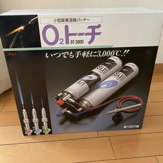 【新品】新富士 バーナー ot-3000 o2トーチ