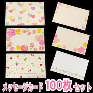 【SALE】メッセージカード100枚セット/フラワー&フルーツ(カード/レター/ラッピング)