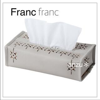 フランフラン(Francfranc)のフランフラン ティッシュカバー ベージュ(ティッシュボックス)