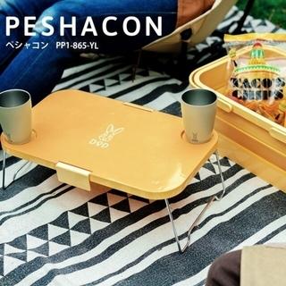 ドッペルギャンガー(DOPPELGANGER)のDOD   PESHACON/ペシャコン   イエロー(テーブル/チェア)