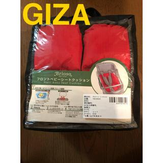 ギザ(GIZA)のGIZA Brioso チャイルドシート クッション 前用 自転車 レッド(自動車用チャイルドシートクッション)