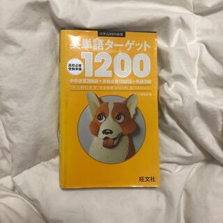 オウブンシャ(旺文社)の英単語タ-ゲット1200 高校必修受験準備(その他)