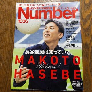 ブンゲイシュンジュウ(文藝春秋)の長谷部誠 Sports Graphic Number (趣味/スポーツ)