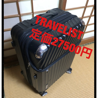 TRAVELIST トラベリスト スーツケース 最終値引き(スーツケース/キャリーバッグ)