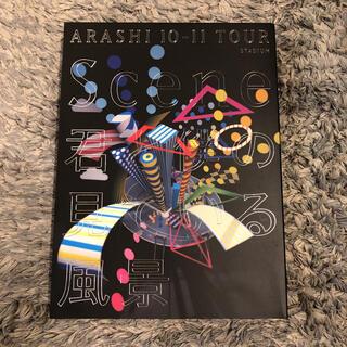"""アラシ(嵐)の嵐/ARASHI 10-11 TOUR\""""Scene\""""~君と僕の見ている風景…(ミュージック)"""
