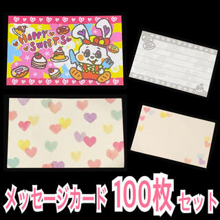 【SALE】メッセージカード100枚セット/うさぎ&ハート(カード/レター/ラッピング)