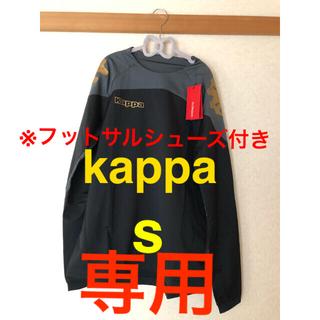 カッパ(Kappa)のkappa ピステ サッカー ブラック 長袖 メンズ S(ウェア)