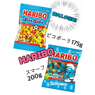 【限定値下げ】HARIBO 🇩🇪 ピコボーラ / スマーフ セット(菓子/デザート)